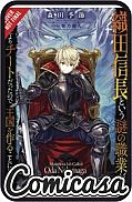 MYSTERIOUS JOB CALLED ODA NOBUNAGA - LIGHT NOVEL (2019) NOVEL #1